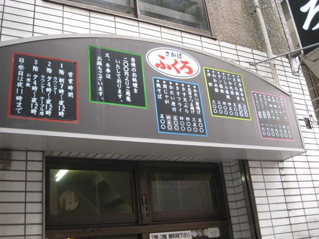 ふくろ20100905