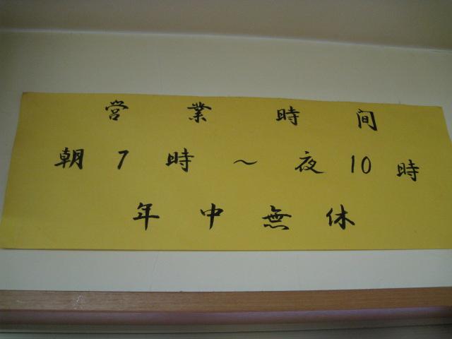 喜多屋20100905-02
