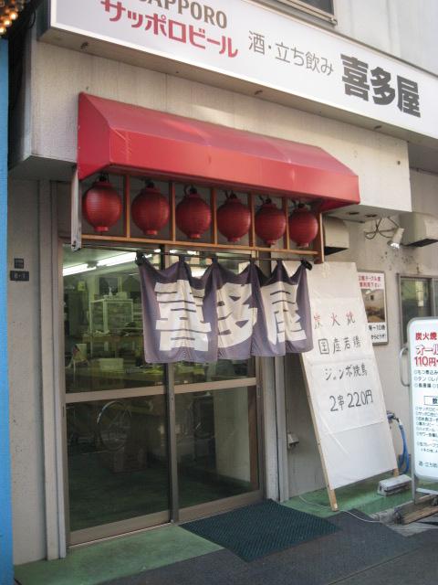 喜多屋20100905-01
