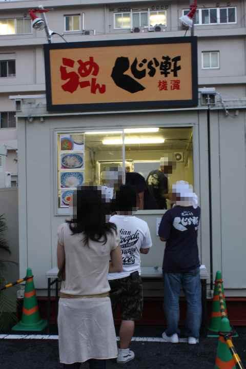 大つけ麺博20100917-10