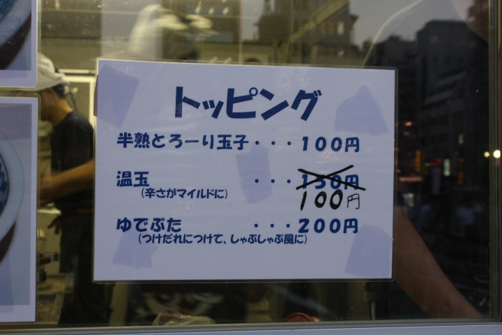 大つけ麺博20100917-11