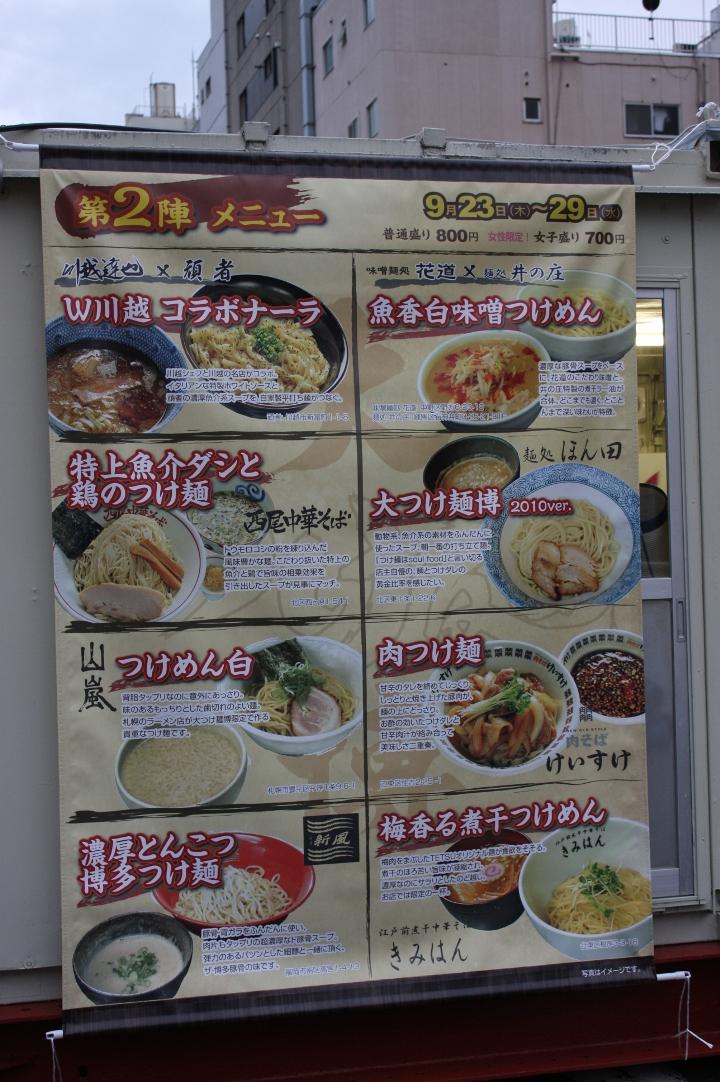 つけ麺博20100924-02