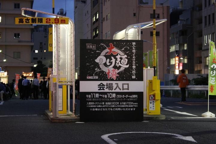 つけ麺博20100924-01