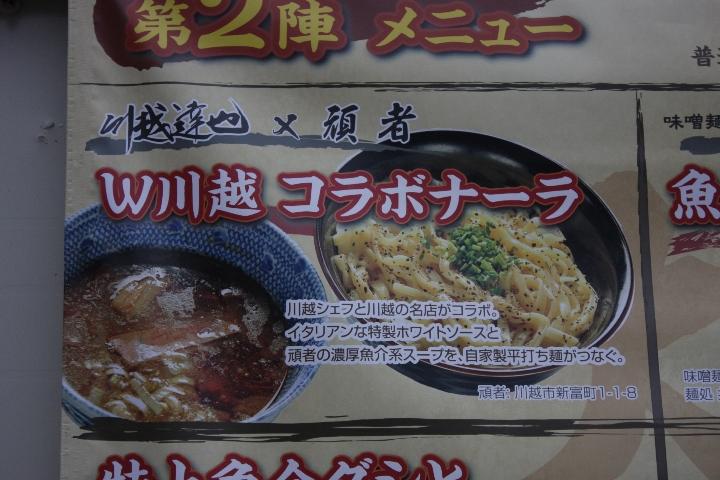 つけ麺博20100924-17