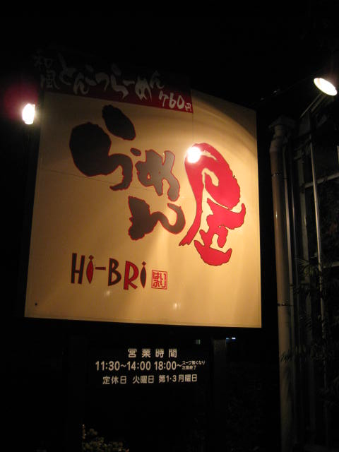 Hi-BRi20100927-01