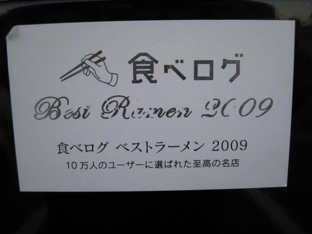 無心20101006-02