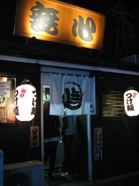 無心20101006-01