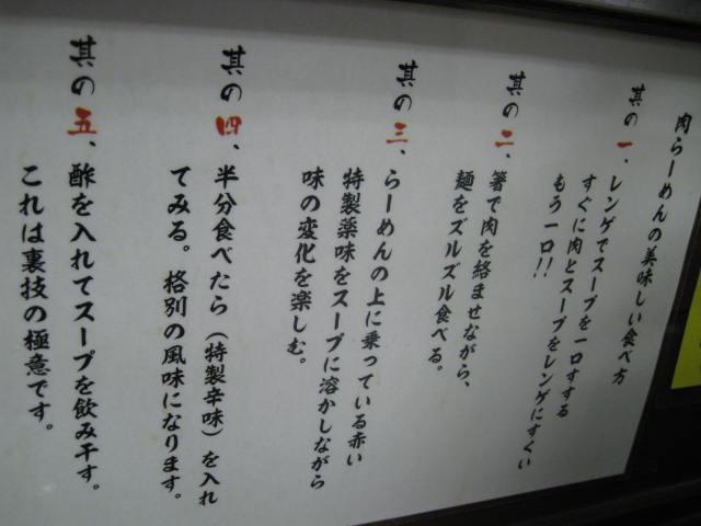 富士栄20101012-02