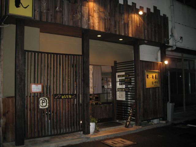 鉢ノ葦葉20101028-02