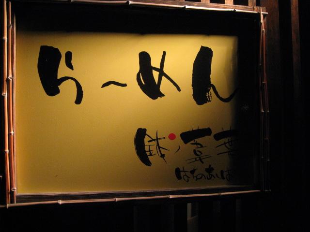 鉢ノ葦葉20101028-01