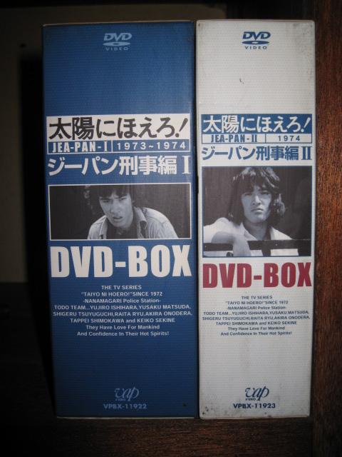 太陽にほえろ!DVD_20101106