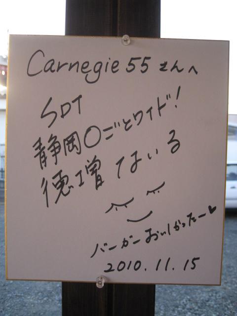 カーネギー55_20101119-07