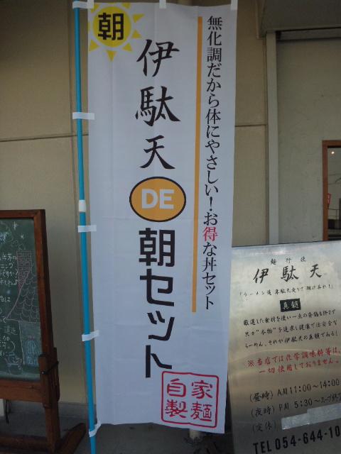 伊駄天朝ラー20101124-02
