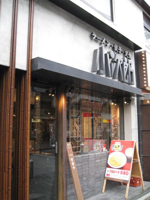 小次郎20101207-01