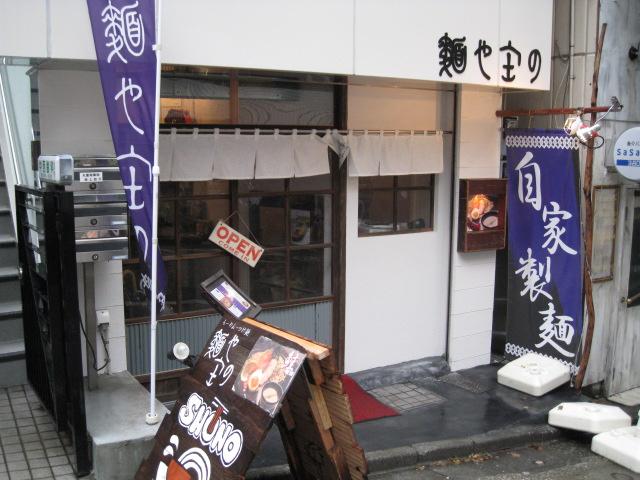 麺や庄の20101214-01