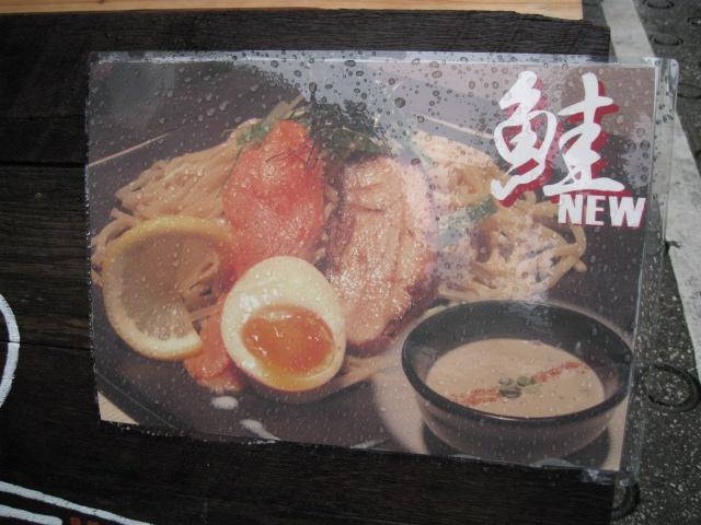 麺や庄の20101214-02