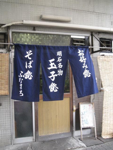 ふなまち20101220-01