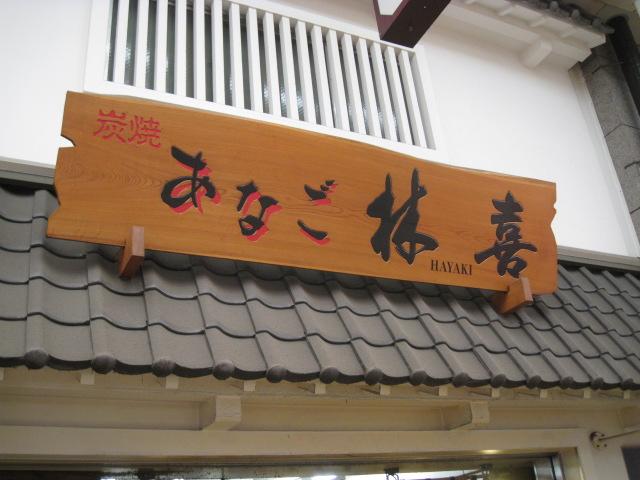 魚の棚20101220-03