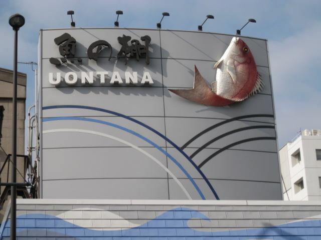 魚の棚20101220-01