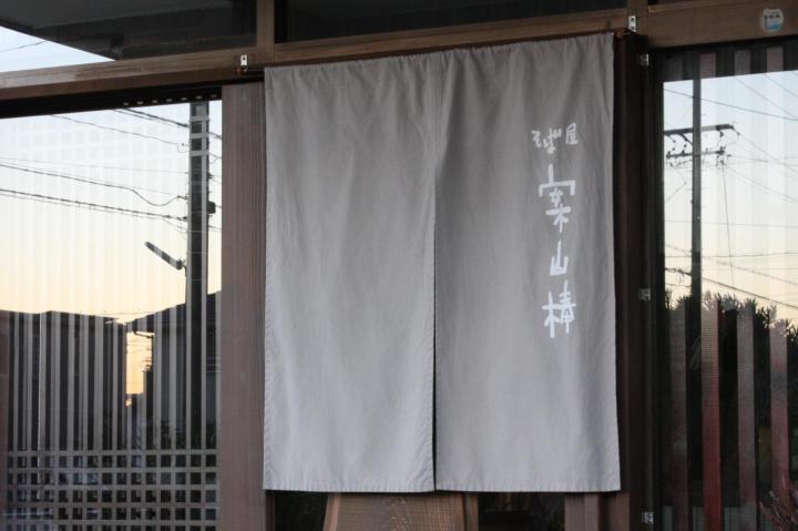 案山棒20110113-01