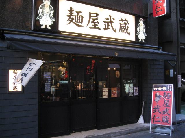 麺屋武蔵武仁20110106-01