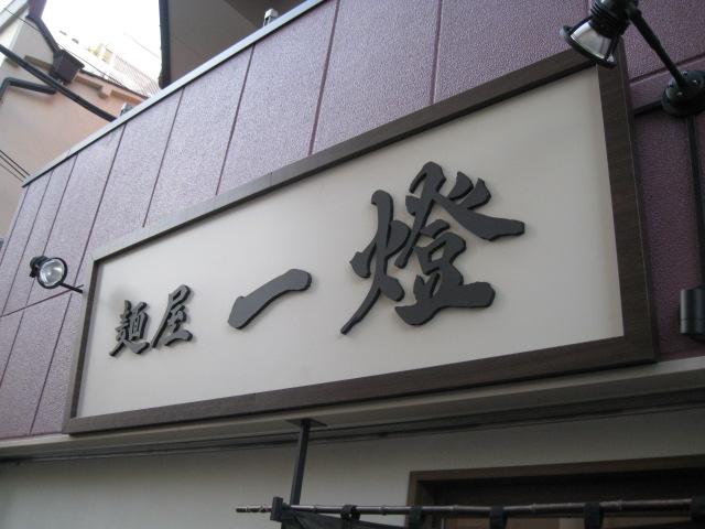 麺屋一燈20110118-01