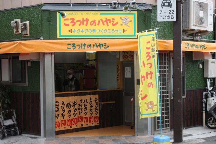 ころっけのハヤシ20110121-01