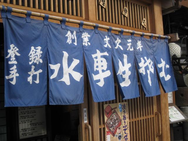 水車生そば20110129-01