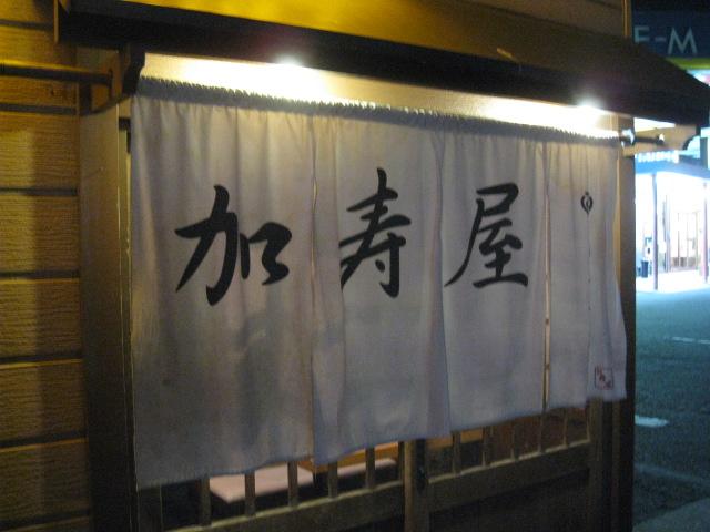 加寿屋20110201-01