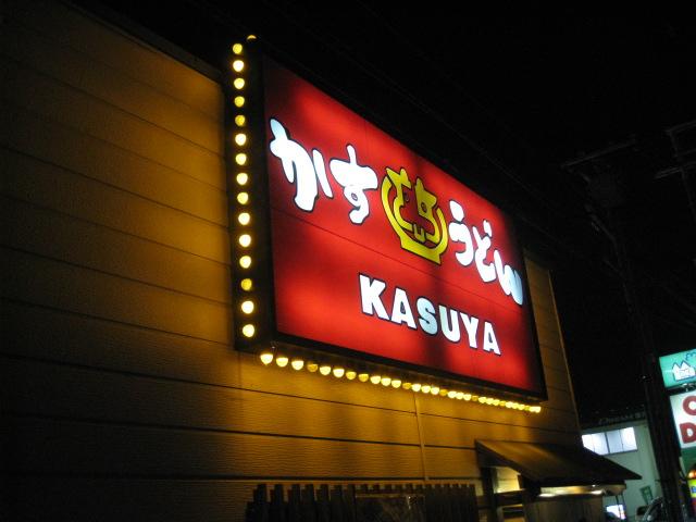 加寿屋20110201-02