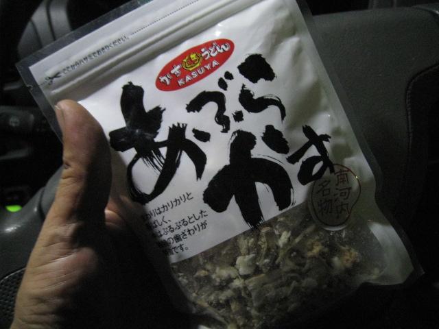 加寿屋20110201-04