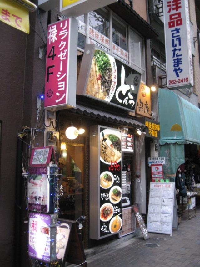宗庵20110126-01