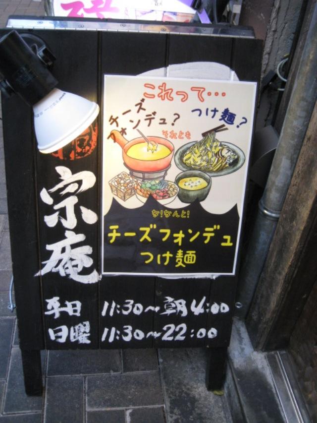 宗庵20110126-02