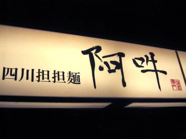 阿吽20110210-01