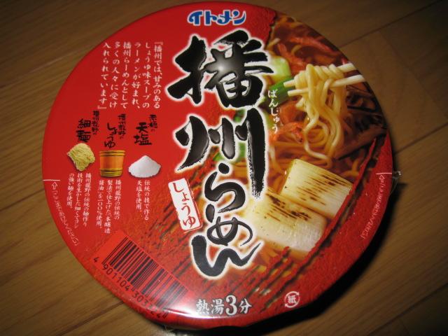 イトメン_播州らーめんカップ