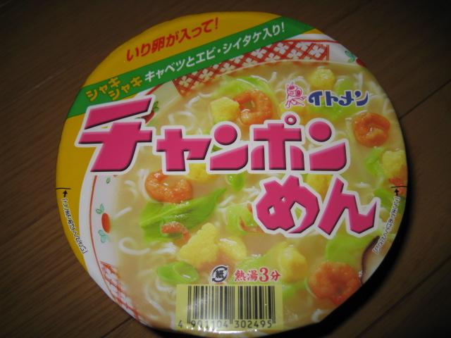 イトメン_チャンポンめんカップ