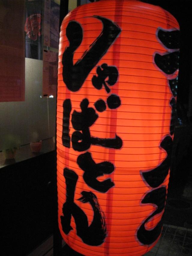 しゃばとん20110215-02