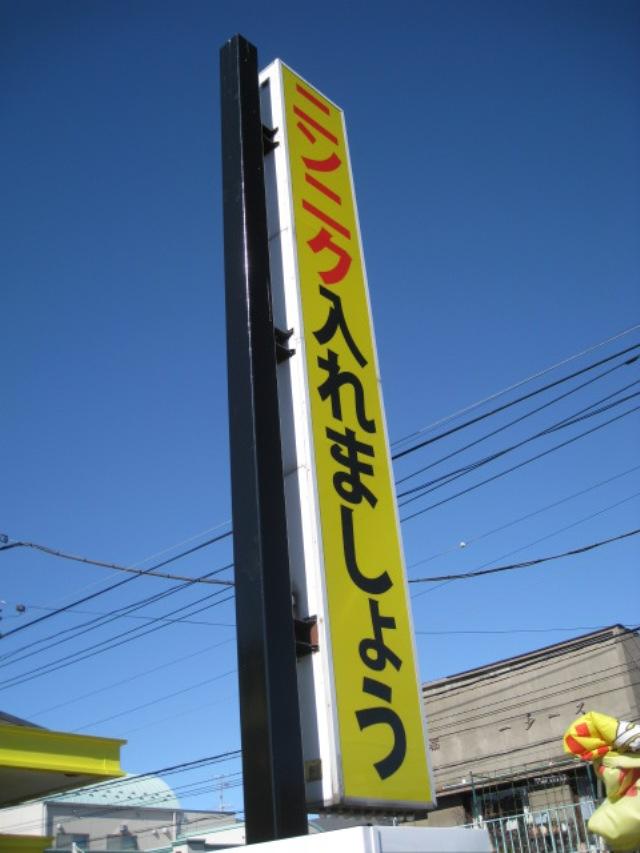 ジャンクガレッジ20110218-02