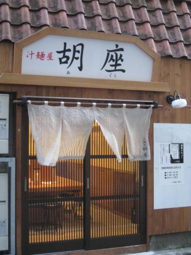 汁麺屋 胡座_20110221-01