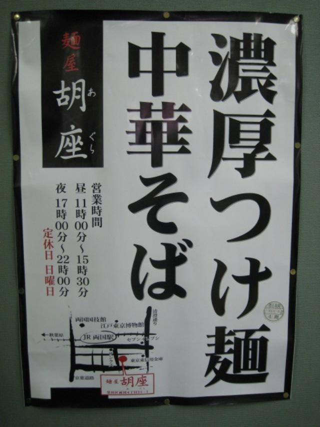 汁麺屋 胡座_20101112