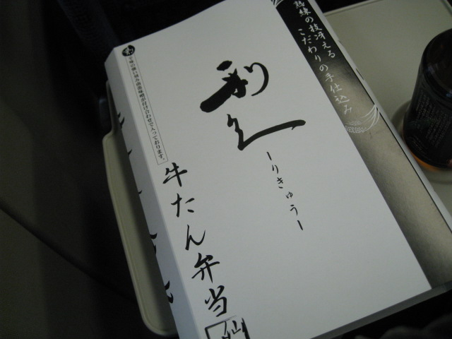 利久牛たん弁当20110317-01