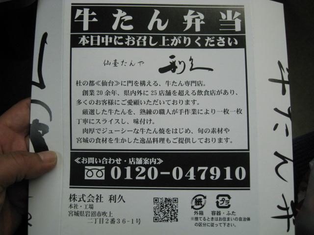 利久牛たん弁当20110317-02