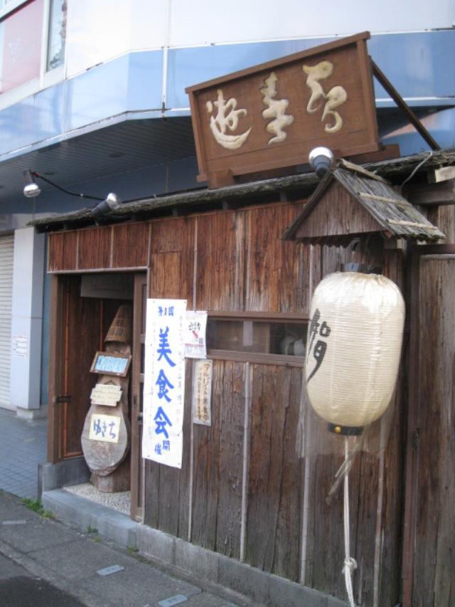 遊喜智第一回美食会20110424-01