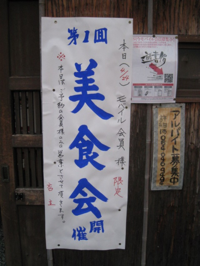 遊喜智第一回美食会20110424-02