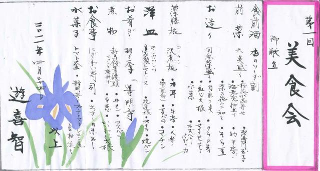 遊喜智第一回美食会お品書き20110424