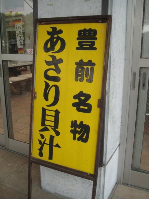 道の駅豊前おこしかけ20110517-02