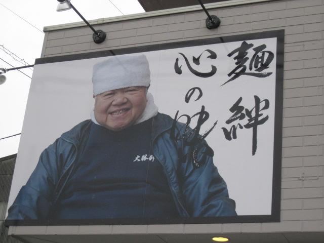 大勝軒〇秀20110602-02