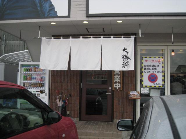 大勝軒〇秀20110602-01