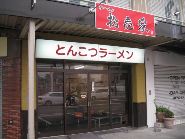 松壱家藤枝20110607-01