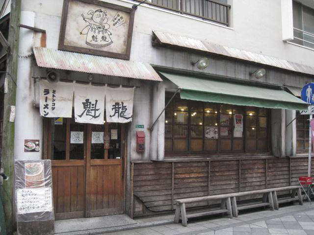魁龍魚町店20110615-01